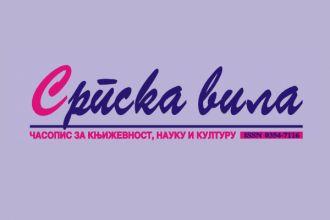 """Oдлука о промјени поднаслова часописа """"Српска вила"""""""